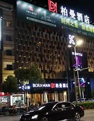 柏曼酒店(荆州大润发店)