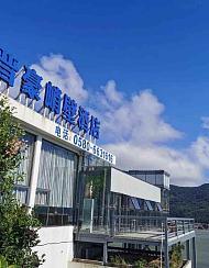 晋豪峭壁酒店(舟山群岛国际海钓会店)