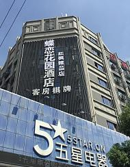 蝶恋花园酒店(南京红枫精品店)