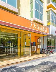 7天连锁酒店(北京五棵松301解放军总医院店)