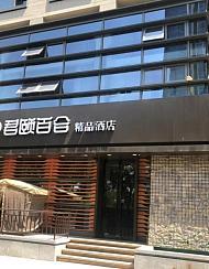 北京君颐百合精品酒店