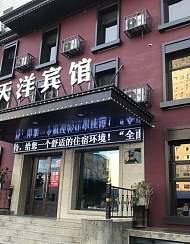 天洋宾馆(哈尔滨会展中心店)