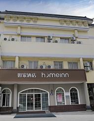 如家酒店(杭州萧山银隆百货人民路地铁站店)