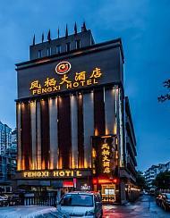 杭州凤栖大酒店