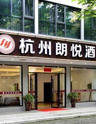 杭州朗悦酒店