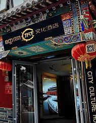 映向城酒店(北京王府井店)