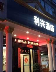 利兴酒店(深圳会展总店)