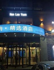 千屿精选酒店(北京沙河地铁站北航店)