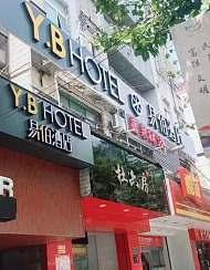 易佰酒店(上海嵐皋路地鐵站店)