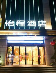 怡程酒店(欽州白海豚欽州灣廣場店)