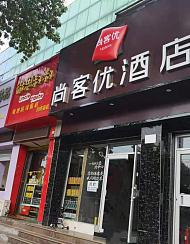 尚客优连锁酒店(济南趵突泉店)