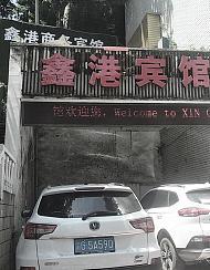重庆鑫港宾馆