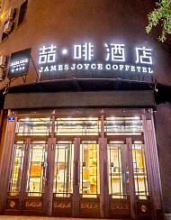 喆啡酒店(哈尔滨会展中心万达广场龙塔店)