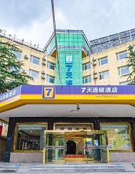 7天连锁酒店(泰安汽车站店)