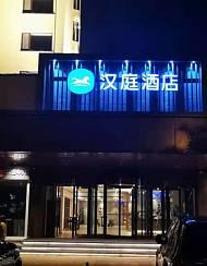 汉庭酒店(青岛香港中路奥帆中心店)