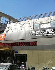7天优品酒店(济南高新区国际会展中心店)