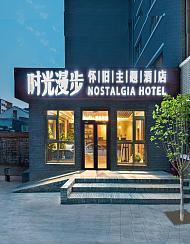 时光漫步怀旧主题酒店(北京恭王府店)