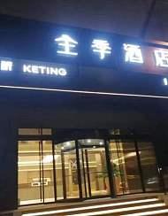 全季酒店(上海世博耀华路店)