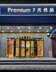 7天优品酒店(北京花园桥地铁站店)