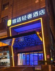宿适轻奢酒店(上海漕河泾店)
