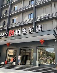 柏曼酒店(长沙迎宾路地铁站店)
