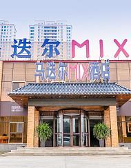 马迭尔MIX酒店(哈尔滨医大二院店)