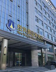 荆州纽宾凯山水酒店