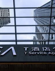 深圳T酒店公寓