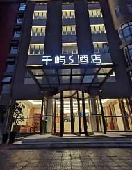 千屿S酒店(上海虹桥国家会展中心店)