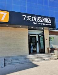 7天优品酒店(天津滨海国际机场店)