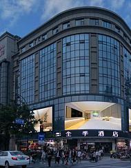 全季酒店(杭州西湖延安路店)