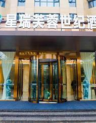 星瑞芙蓉世纪酒店(成都温江华西医院店)