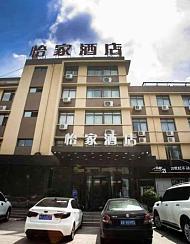 怡家快捷酒店(唐山会展中心店)