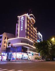 白玉蘭酒店(欽州灣廣場店)