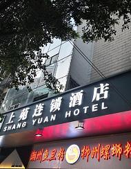 上苑连锁酒店(广州区庄店)