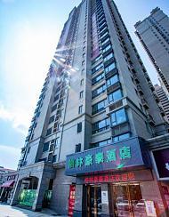 格林豪泰酒店(欽州東站市政府店)