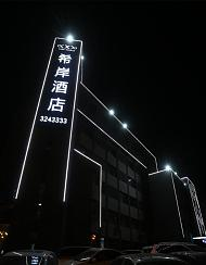 希岸酒店(唐山北站店)