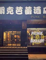 朋克芭蕾酒店(苏州观前街店)