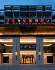 維也納國際酒店(三亞千古情免稅城店)