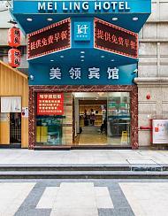 美领宾馆(广州珠江新城店)