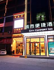 城市便捷酒店(韶关高铁站店)