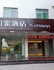 如家酒店(三亞鹿回頭公園海景店)