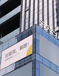 禾尖S酒店(深圳科技园店)