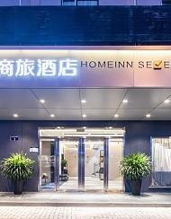 如家商旅酒店(杭州西湖武林广场延安路店)