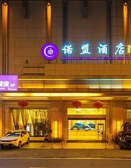 诺盟酒店(广州东川路店)