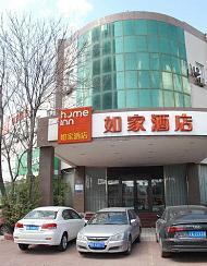 如家酒店(唐山新华东道万达广场店)