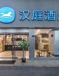 汉庭酒店(福州东二环泰禾广场店)