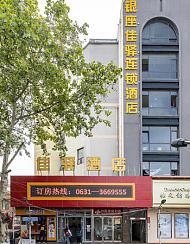 银座佳驿酒店(威海百货大楼威高广场店)