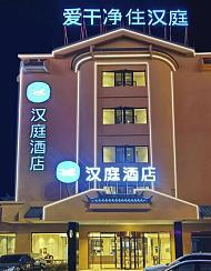 汉庭酒店(丽江古城机场大巴站店)