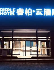 睿柏·云酒店(廊坊开发区会展中心店)